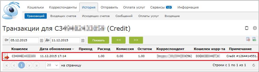 Кредит вебмани кошелька взять кредит с временной пропиской